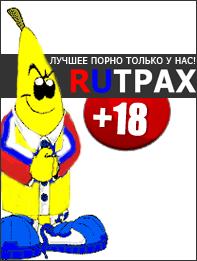 Русское порно на Рутрахе